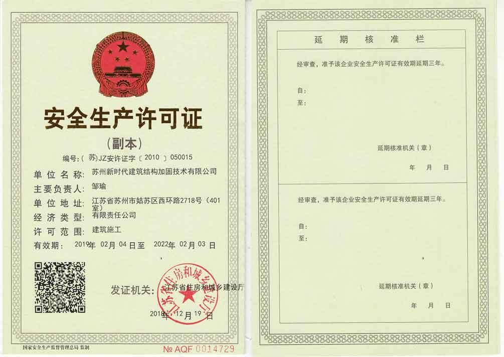 新时代加固公司安全生产许可证副本