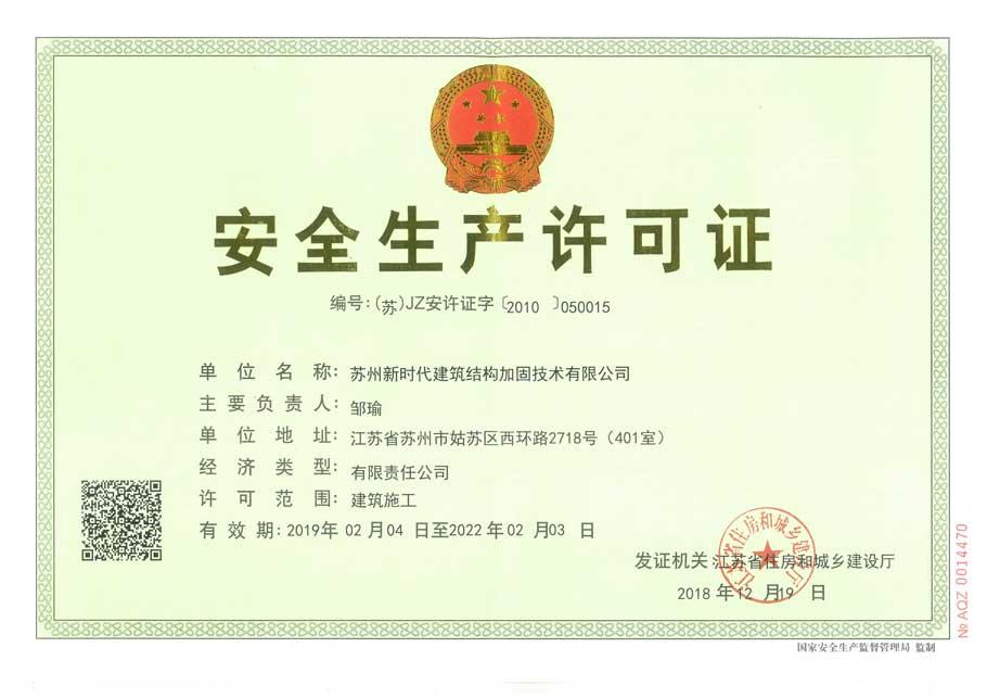 新时代加固公司安全生产许可证正本