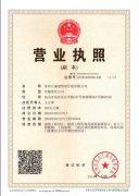 建筑设计院企业营业执照