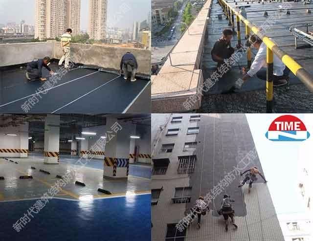 防水施工,防水堵漏,防水公司
